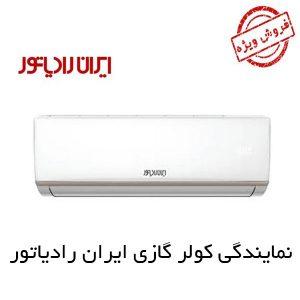 کولر ایران رادیاتور